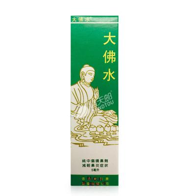 香港直邮 美加康 大佛水5ml盒装 鼻炎打喷嚏  Healthy Life