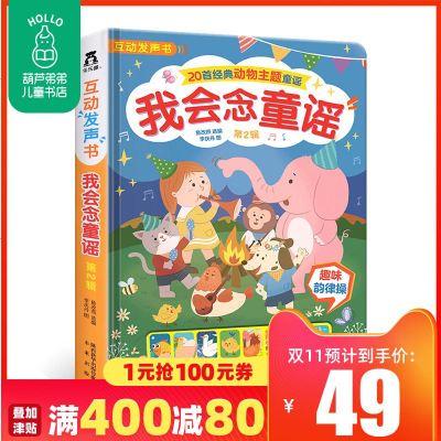 1105我会念童谣第二辑乐乐趣发声书儿童有声读物幼儿早教书籍宝宝点读认知会发出声音的书婴儿绘本0-1-2岁一两岁益智
