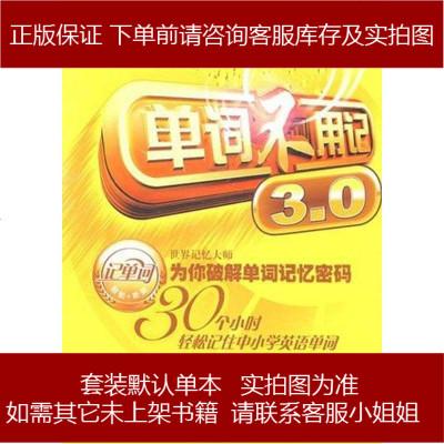 CDR单词不用记.0 广州蓝津计算机科技有限公司 9787899921296