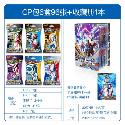 卡游CP包泰迦捷德欧布罗布奥特曼卡片HR卡SSR金卡十星卡收藏卡册全套儿童卡牌 CP包6盒 收藏册