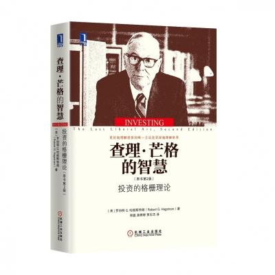 正版 查理·芒格的智慧:投资的格栅理论(原书第2版)金融投资 金融炒股股票投资 股市/投资 书籍