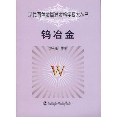 正版 钨冶金 万林生 等 冶金工业出版社 9787502454470 书籍