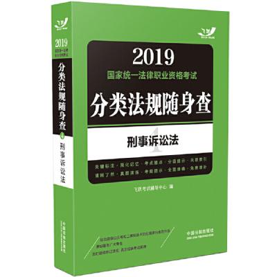 飛躍版隨身查 司法考試2019 2019國家法律職業資格考試分類法規隨身查:刑事訴訟法