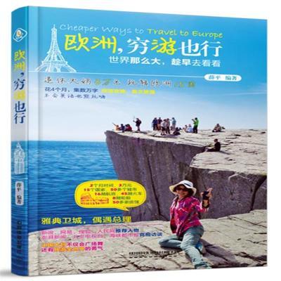 正版书籍 欧洲,穷游也行 97871132006 中国铁道出版社