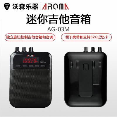 AROMA阿諾瑪AG-03M充電 迷你電木吉他小音箱 帶失真麥克風MP3功能