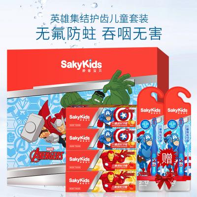 舒客(Saky)英雄集结护齿儿童套装(儿童成长牙膏*4支)送成长牙刷*2