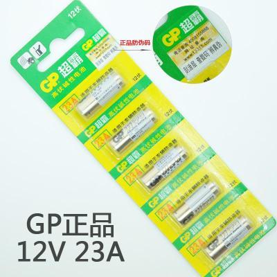 正品電池12V23A鈴 遙控器電池 原裝GP超霸 堿性小電池 高伏
