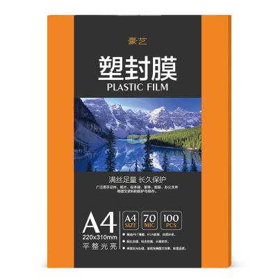 豪億(HooYe)塑封膜A4 70MIC標準優質護卡塑封膜照片相片塑封膜100張/包