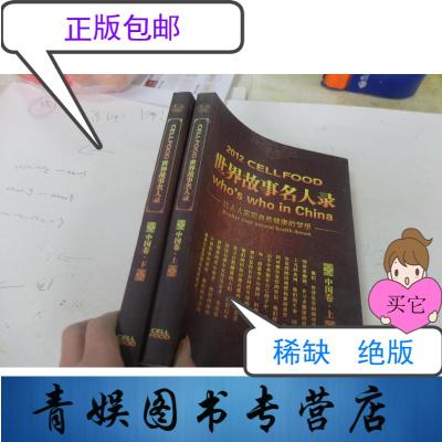 【正版九成新】2012CELLFOOD世界故事名人錄 中國卷(上下冊)