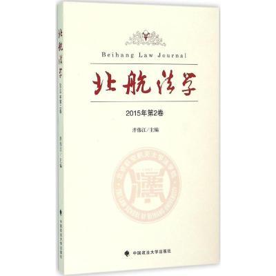 北航法學(2015年.D2卷)9787562065111中國政法大學出版社