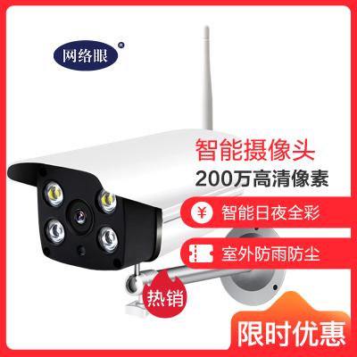 網絡眼C60S 2MP+32G監控智能攝像頭家用遠程智能安防監控器室內室外手機無線WIFI雙向語音防水防雨高清全彩夜視
