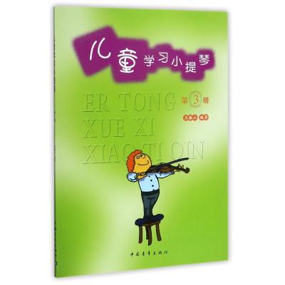 兒童學習小提琴(3)