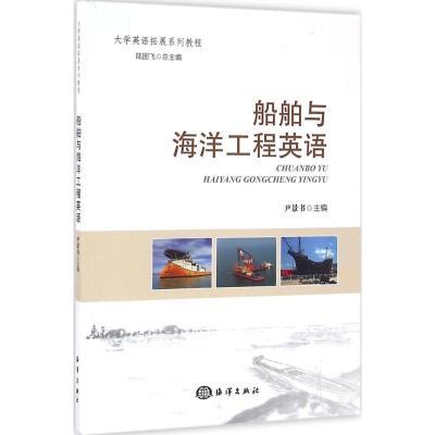 正版 船舶与海洋工程英语 尹景书 主编 中国海洋出版社 9787502793272 书籍
