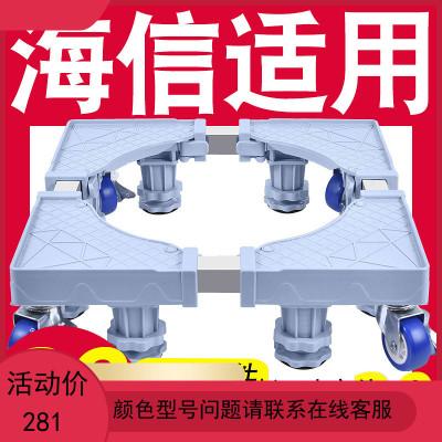 海信洗衣机底座滚筒通用型全自动加高抬高防滑垫放洗衣机的地架子