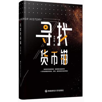 正常發貨 正版 尋找貨幣錨 劉華峰 書店 通貨膨脹書籍