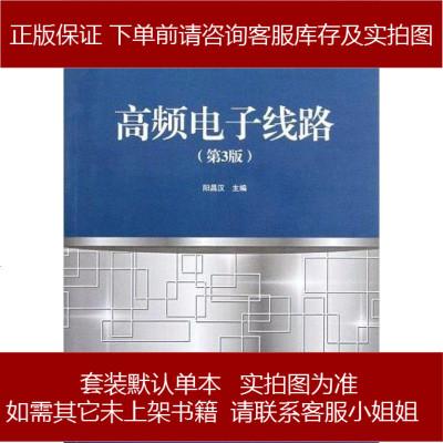 高頻電子線路 陽昌漢 編 9787566103901