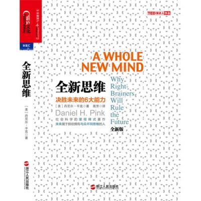 全新思維:決勝未來的6大能力