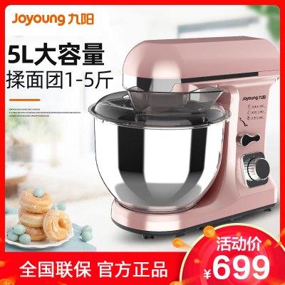 九陽廚師機和面機家用小型攪拌揉面機全自動料理機攪拌C901