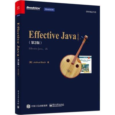 Effective Java (美)約書亞·布洛赫(Joshua Bloch) 著 專業科技 文軒網