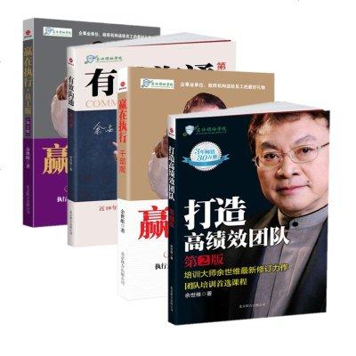 余世維管理經典全集4冊有效溝通贏在執行員工版干部版打造高績效團隊第2版余世維的書余世維管理企業管理書籍執行力溝通管理