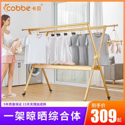 卡贝(cobbe)晾衣架X型落地室内外家用阳台双杆式晾衣杆凉衣架晒架晒衣架