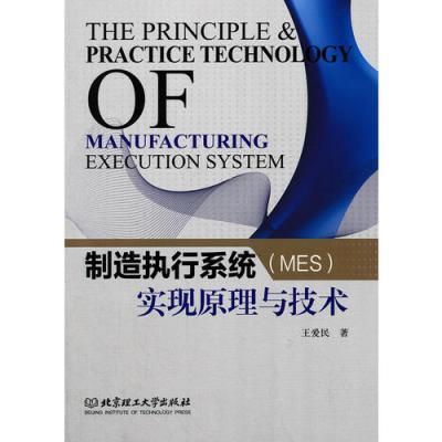 制造執行系統(MES)實現原理與技術