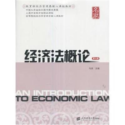 經濟法概論(第七版)