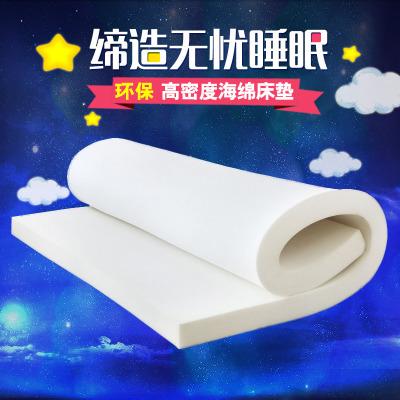 加厚高密度海綿床墊1.5m1.8m單雙人床墊 0.9m1.2米學生宿舍定做