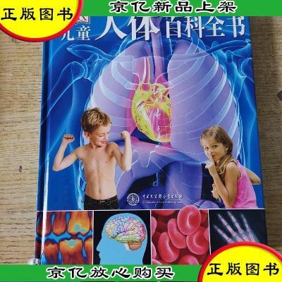 正版 正版 DK兒童人體百科全書