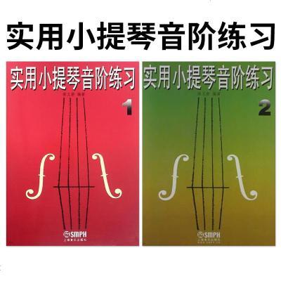 全2冊 實用小提琴音階練習 修訂本1+2 小提琴音階練習指導書 藝術音樂書籍 小提琴書籍教程 音樂書 陳又新 上海