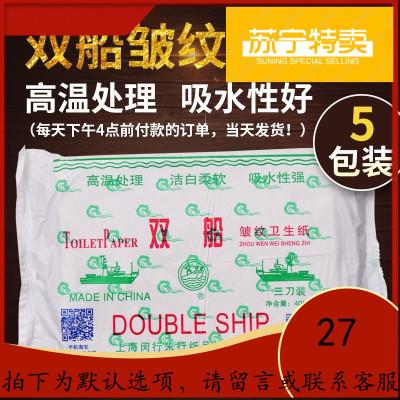 双船草纸平板皱纹卫生纸厕纸家用方块刀切纸草纸B超纸400克*5包装
