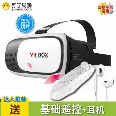 【蓝光护眼版】VR虚拟现实眼镜VR基础 VR眼镜VR虚拟眼镜智能头盔vr游戏眼镜3D立体眼镜