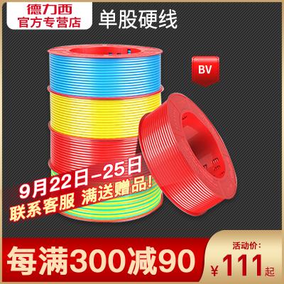 DELIXI德力西旗艦店電線電纜BV單芯線單股硬線100m銅線電線家裝1.5/2.5/4/6/10平方銅芯線