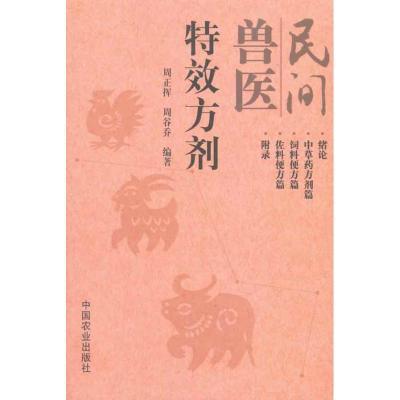 民間獸醫特效方劑9787109149786中國農業出版社