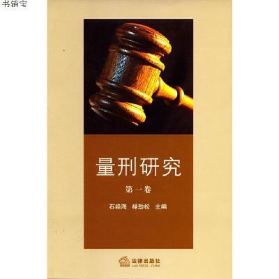 量刑研究(第一卷)9787511861818石经海,禄劲松 主编法律出版社