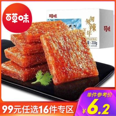 百草味 豆制品 辣方了辣条210g 网红死神辣条辣片麻辣儿时小零食任选
