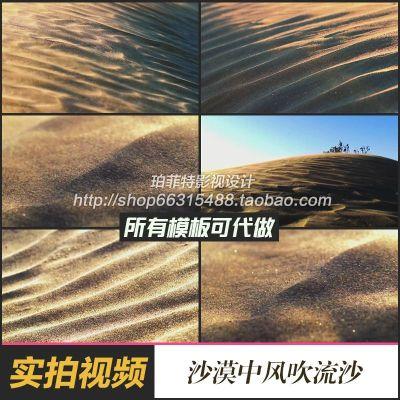 沙漠风光流沙风沙自然沙丘影视动态专题片高清实拍视频素材