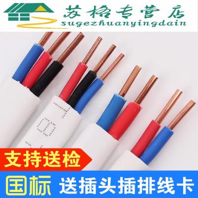 巧立方电线家装2/3芯纯铜护套BVVB1/1.5/2.5/4平方家用国标双芯电源电缆3*4平方国标100米价