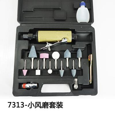 气动打磨机小型汽动干磨机气动工具气磨机风磨磨光机补胎工具 7813小风磨套装