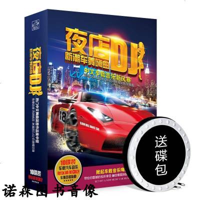 汽車載無損cd光盤重低音勁爆中文DJ音樂夜店的士高車舞曲迪吧嗨曲