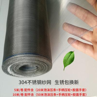 不銹鋼紗窗網自裝家用防蚊加密加厚紗網窗紗布窗防鼠網推拉式加密加厚 配壓條壓輪手套 0.8x5m
