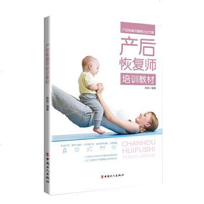 正版 產后恢復師培訓教材 十年來上萬例月子護理實戰經驗總結 為廣大新媽媽產后健康生活保駕護航 中國