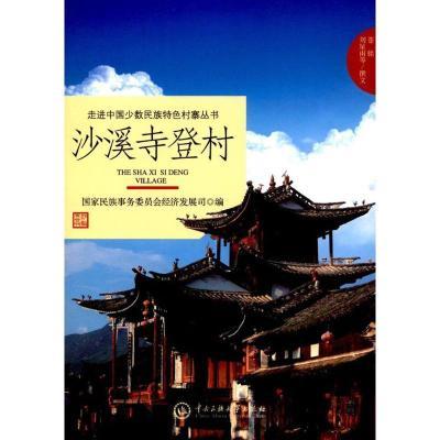 沙溪寺登村蒼銘9787566013903中央民族大學出版社