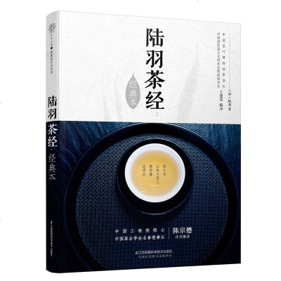 陆羽茶经(经典本)/汉竹 王建荣 生活休闲