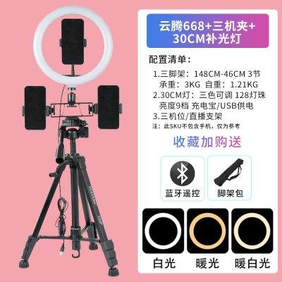 云騰668手機直播支架液壓云臺帶美顏補光燈 網紅抖音神器 云騰668+三機位+30厘米美顏補光燈