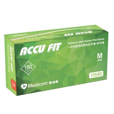 一次性乳胶手套100只 耐酸碱防油防皲裂抗穿刺 皮肤护理(医用手套)(均洁养殖宠物修码M) 麦迪康(Medicom)