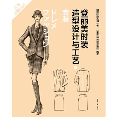 登麗美時裝造型設計與工藝5 套裝