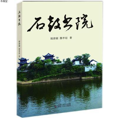 石鼓書院9787556103140湖南人民出版社