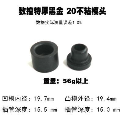 熱熔器ppr加厚不沾模頭塑焊機熱熔模頭彈痕20-32熱熔機焊燙機燙頭 數控特厚不粘黑金模頭20