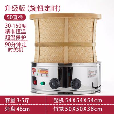 電烘焙籠家用小型茶葉提香烘焙機古達食品醒茶炭香烤茶器智能烘干機 50直徑-旋鈕定時款